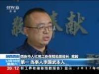 陕西西安:保安徒手接跳楼女子  被砸中身亡——认定因工身亡  家人获赔70余万元
