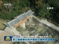 联播快讯:浙江福建被台风冲毁的古廊桥完成修复