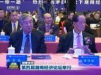 联播快讯:第四届潮商经济论坛举行