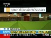 荷兰:机场那些事——警方在机场击伤并逮捕一持刀男子