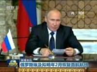 联播快讯:俄罗斯埃及拟明年2月恢复直航航班