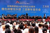 来自维也纳的世界顶级交响乐团-维也纳管弦乐团奏响了三亚的新年乐章,拉开了三亚国际艺术季序幕。