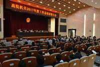 海南高院召开2017年度工作总结表彰大会