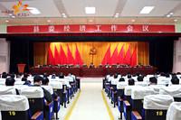 昌江召开县委经济工作会议