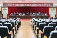 三亚市吉阳区残疾人联合会第二次代表大会召开。
