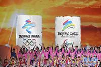 """北京2022年冬奥会会徽""""冬梦""""、冬残奥会会徽""""飞跃""""。"""