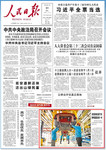 《人民日报》2018年1月31日1版 版面截图