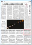 《人民日报》2018年2月1日4版 版面截图