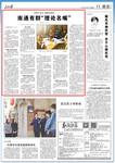 《人民日报》2018年2月2日11版 版面截图