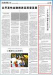 《人民日报》2018年2月7日16版 版面截图