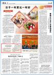 《人民日报》2018年2月18日2版 版面截图