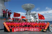 远望6号船在太平洋祝全国人民新春快乐。