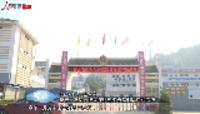 新春走基层:记者探访绵阳市强制隔离戒毒所