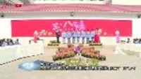 """三八妇女节 四川省女子监狱开展""""春沐初生·情暖花开""""系列活动"""