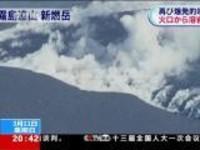 日本新燃岳火山活动频繁:爆炸性喷发继续  火山口扩大