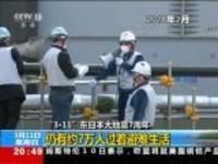 """""""3·11""""东日本大地震7周年:大地震七周年  安倍发表讲话"""