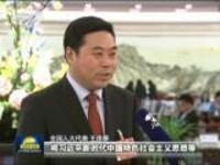 全国人大代表:维护宪法权威  拥抱伟大时代
