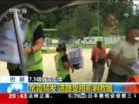 巴新:7.5级强震后续——余震频发  道路受损影响救援
