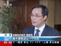 聚焦两会:全国政协委员黄璐琦——医疗诈骗一个都不能放过