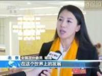 聚焦两会:全国政协委员杨扬——补齐短板迎冬奥