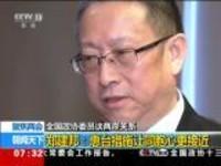 聚焦两会:全国政协委员谈两岸关系  郑建邦——惠台措施让同胞心更接近