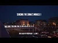 我们追寻中国奇迹上集