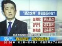 日本森友学园丑闻持续发酵