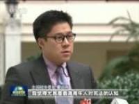 全国政协委员:新时代宪法  引领中华民族走向伟大复兴
