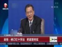 十三届全国人大一次会议记者会:吴恒——修订红十字法  把监管夯实