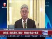 """""""部长通道""""再次开启:刘永富——扶贫原则不能变  继续协调减小差距"""