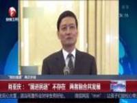 """""""部长通道""""再次开启:肖亚庆——""""国进民退""""不存在  两者融合共发展"""