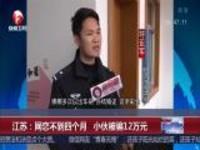 江苏:网恋不到四个月  小伙被骗12万元