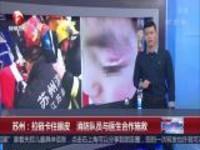 苏州:拉链卡住眼皮  消防队员与医生合作施救