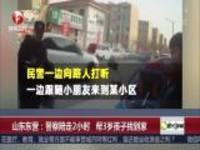 山东东营:警察陪走2小时  帮3岁孩子找到家