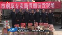 四川内江公安机关集中销毁假烟523件