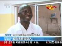 几内亚:世界看中国——非洲国家密切关注中国两会
