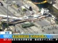 美国:未启用就坍塌  天桥砸死数人