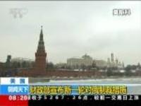 美国:财政部宣布新一轮对俄制裁措施