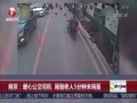 南京:暖心公交司机  尾随老人5分钟未鸣笛