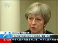 """英国:俄前间谍中毒引发英俄外交风波——英首相称对俄强硬回击是""""正确的"""""""