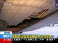 俄罗斯:装载失误致贵金属锭从货机坠落