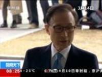 韩国:检方称李明博承认受贿