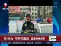 四川乐山:交警飞车擒贼  网友纷纷点赞