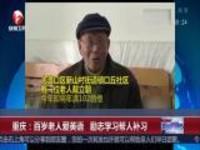 重庆:百岁老人爱英语  励志学习帮人补习