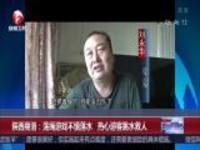 陕西商洛:荡绳游戏不慎落水  热心游客跳水救人