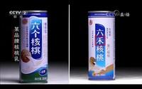 某品牌核桃乳与山寨版饮料
