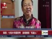 """陕西:七旬大爷爱思考  发明捶背""""机器人"""""""