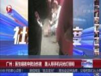广州:医生暗夜中救治伤者  路人用手机闪光灯照明