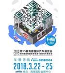 第15届海南国际汽车展览会蓄势待发
