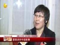 两会云·写真:中华文化需要更多的高端传播者